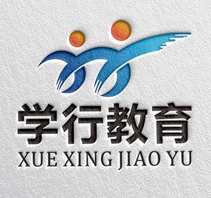 北京學行教育咨詢有限公司