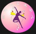 東莞石碣兒童舞蹈