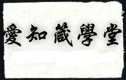 濟南愛知箴教育logo
