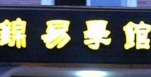 上海锦易文化传播有限公司logo