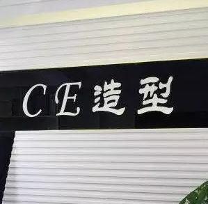 CE美學培訓機構