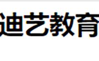上海迪藝教育logo