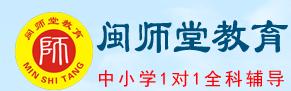 福州閩師堂