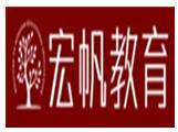 福州市宏帆教育