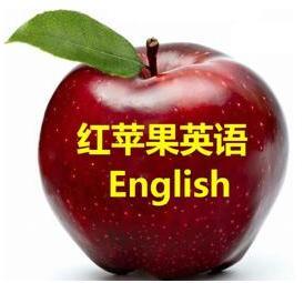紅蘋果英語學校