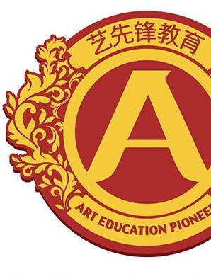 青島藝先鋒文化藝術學校