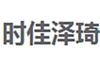上海时佳泽琦服装设计培训logo