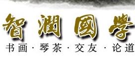 上海智润国学logo