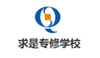 杭州求是專修學校