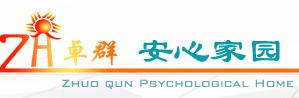 臨沂卓群心理培訓中心