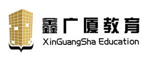 青島鑫廣廈教育