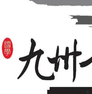 上海禹迹文化传播有限公司logo