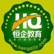廣州恒企會計培訓logo