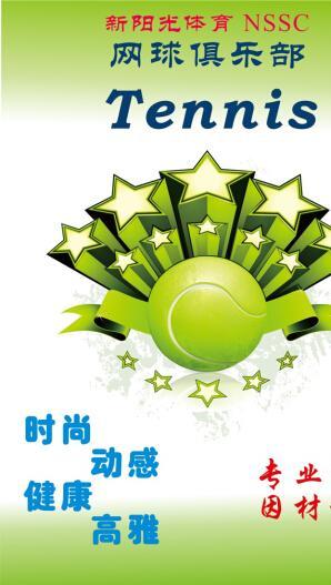 青島新陽光網球俱樂部