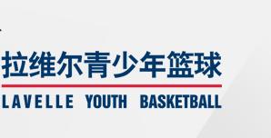 上海拉维尔青少年篮球培训logo