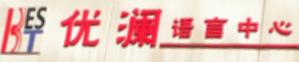 杭州優瀾語言中心