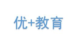 北京优 国际教育