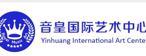 上海音皇国际艺术中心logo