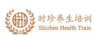 上海时珍养生培训学校logo