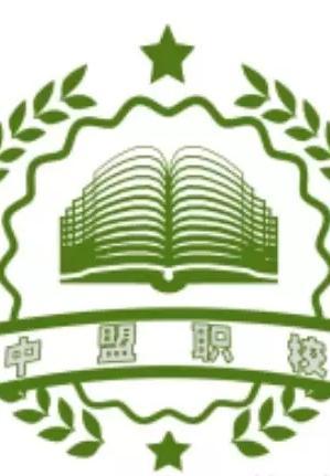 南京中盟職業培訓學校
