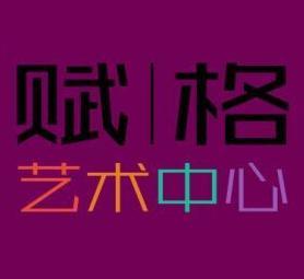 天津賦格藝術培訓中心