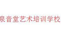 杭州泉音堂藝術培訓學校