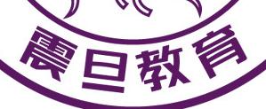 上海震旦益智早教中心logo