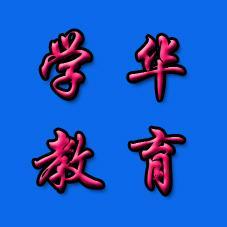濟南學華教育咨詢有限公司logo