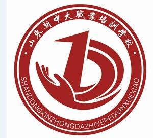 山東新中大職業培訓學校logo