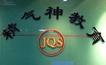 廣州精氣神教育logo