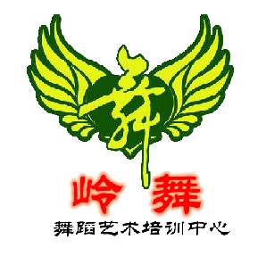 東莞嶺舞藝術培訓中心