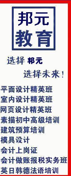 上海邦元教育培训有限公司logo