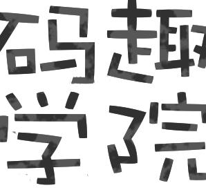 耀码教育科技(上海)有限logo
