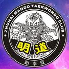 珠海明道跆拳道俱樂部