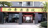杭州丹青書畫院