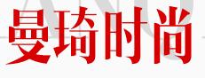 淄博曼琦化妝培訓學校