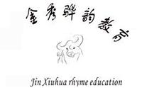 青島金秀驊韻教育