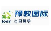 河南省教育國際交流服務