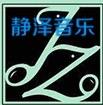 天津靜澤音樂