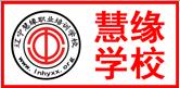 遼寧慧緣職業培訓學校