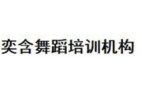 杭州奕含藝術中心