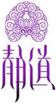 佛山靜道瑜伽館