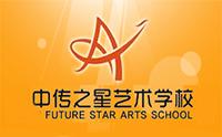 成都中傳之星藝術學校