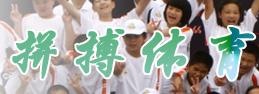 上海拼搏体育网球俱乐部logo
