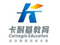 卡耐基教育廣州教育中心logo