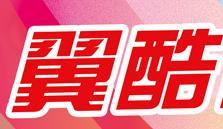 上海翼酷体育logo