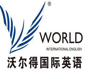 沃爾得國際英語威海中心