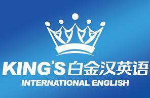 福州白金漢英語培訓學校