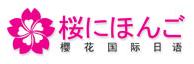 常州櫻花國際日語
