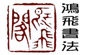 鄭州鄭東新區鴻飛書法學堂